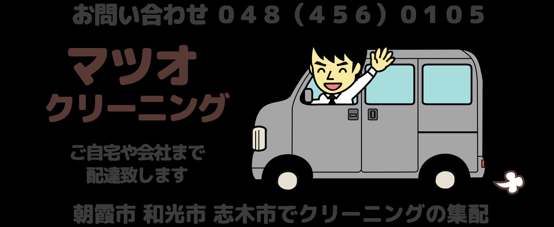 【無料集配】朝霞市 和光市 志木市でクリーニングの集配達 無料宅配 マツオクリーニング