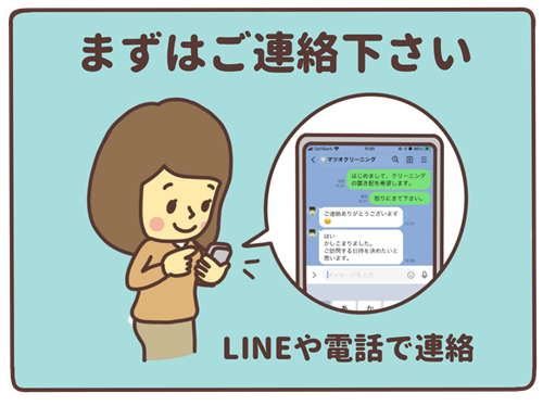 LINEもしくは電話にて「置き配希望」とご連絡下さい